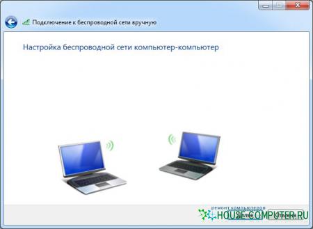 Настройка беспроводной сети WI-FI компьютер - компьютер