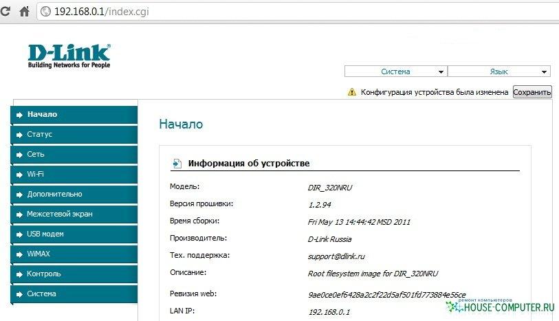 Настройка роутера D-Link DIR-320/NRU, DIR-300/NRU (b5) и др ...