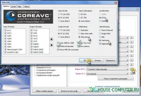 Воспроизведение HD-видео на слабых нетбуках и ноутбуках