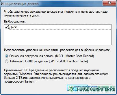 Windows не видит жесткий (HDD) диск / Настройка › Управление дисками › Инициализация жесткого диска в Windows 7