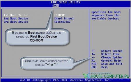 Как в BIOS БИОС выставить загрузку с диска