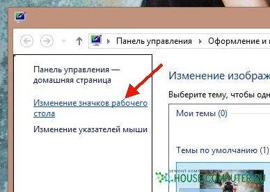 Как добавить ярлык «Мой компьютер» на рабочий стол в Windows 8