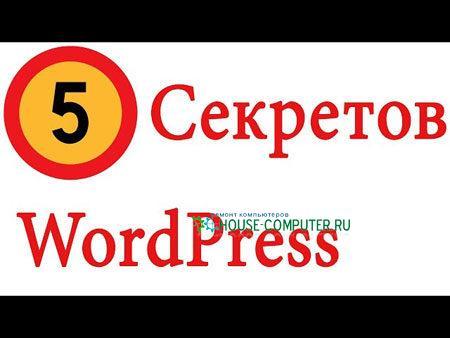 5 секретов WordPress, о которых многие не знают