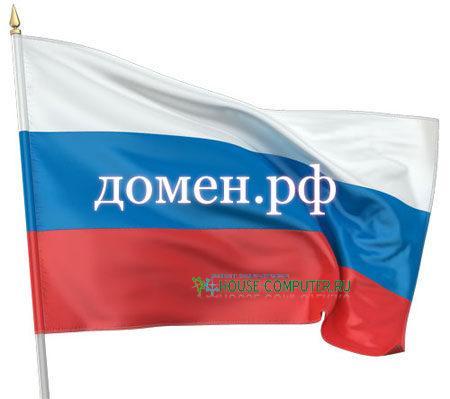 Как прописать папку домена РФ на хостинге или Конвертация имён IDN-доменов