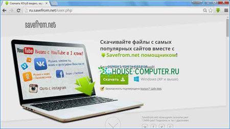 Скачать видео, музыку, мультимедийные файлы со страниц популярных ресурсов - ВКонтакте, Одноклассники, Youtube, Facebook