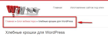 Красивые хлебные крошки WordPress: настройка, дизайн
