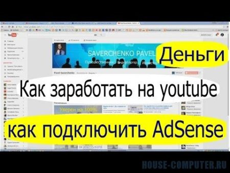 Вся правда о Google AdSense. Заработок денег на YouTube и отключение монетизации.