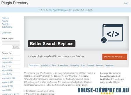 Быстрый поиск и замена в базе данных WordPress. Плагин Better Search Replace.