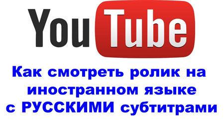 Как смотреть на youtube иностранный ролик с русскими субтитрами
