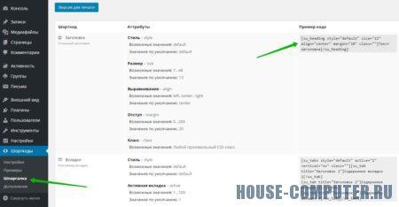Shortcodes Ultimate. Настройка плагина WordPress.