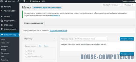 Как сделать меню WordPress