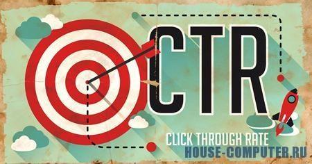 Что такое CTR (Click-Through Rates)