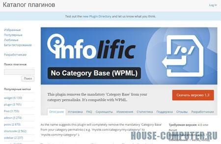 Как удалить category из ссылок категорий блога. Плагин No Category Base (WPML).