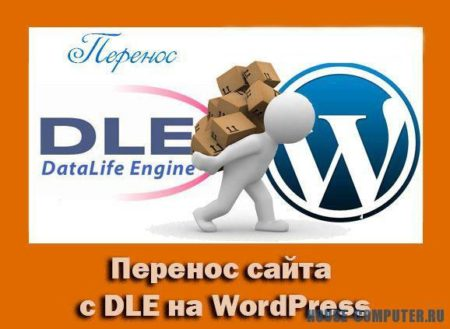 Перенос сайта с DLE на WordPress