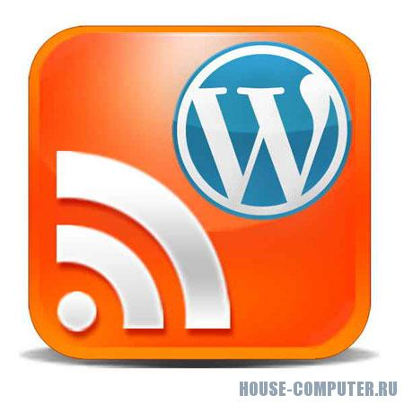 RSS лента в WordPress