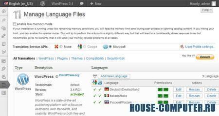 Как перевести WordPress шаблон или плагин. Плагин Codestyling Localization.