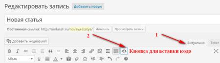 Как вставить код на сайт WordPress