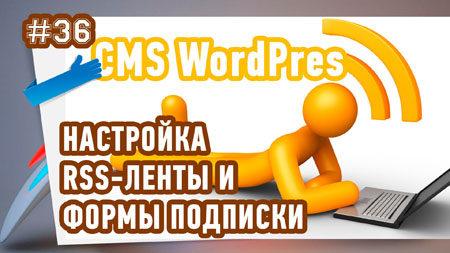 Настройка RSS ленты и формы подписки в WordPress