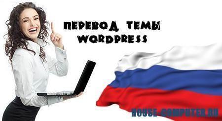 Перевод темы WordPress на русский с помощью Poedit