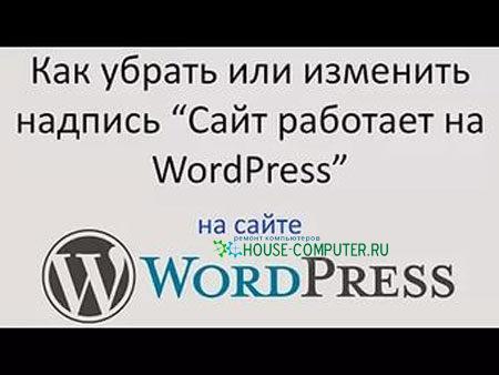 """Как убрать надпись в подвале: """"Сайт работает на WordPress"""""""