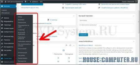 Плагин статистики WordPress: лёгкий способ посчитать посетителей