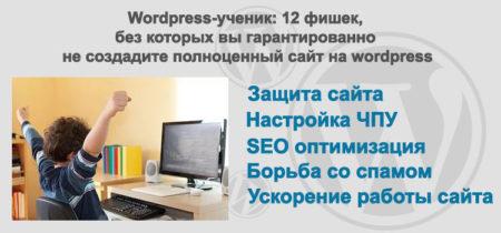 WordPress-Ученик: 12 фишек без которых Вы гарантированно не создадите полноценный сайт на WordPress