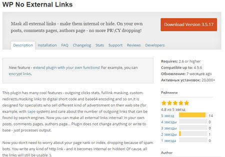 Делаем внешние ссылки внутренними! Плагин WP No External Links.