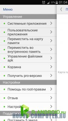 Как на android переместить приложения на карту памяти (SDCard).