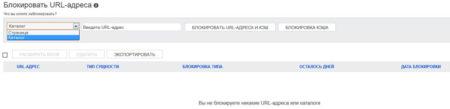 SEO специалист. Панель Bing Webmaster Tools.