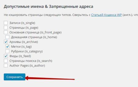Настройка плагина WP Super Cache wordpress новая инструкция !