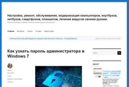 Заработок с блога: Рекламная строчка Nolix — установка и настройка.
