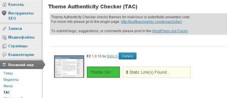 Плагин Theme Authenticity Checker (TAC): проверка шаблона на вредоносный код скрытые внешние ссылки