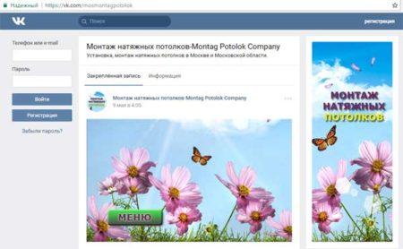 Новый Дизайн ВКонтакте Урок 1. Оформление группы Вконтакте за 4 минуты в Фотошопе (совмещённая картинка)