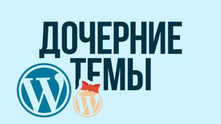 Создание дочерней темы WordPress за 3 шага