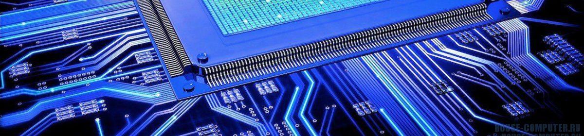 Настройка, ремонт, обслуживание, модернизация компьютеров, ноутбуков, нетбуков, смартфонов, планшетов, лечение вирусов своими руками.