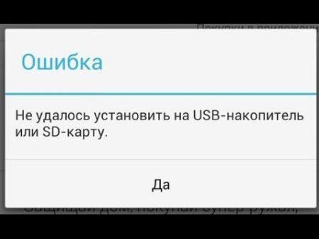 Не удалось установить на USB накопитель или SD-карту