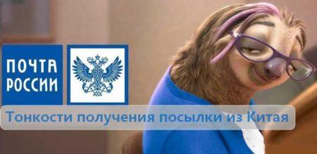 Что нужно знать, получая посылку на Почте России?